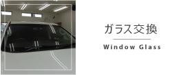 自動車の窓割れ交換