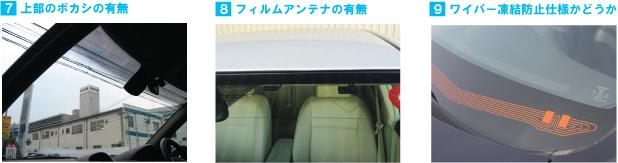 自動車のフロントウィンドウ上部のボカシの有無、フィルムアンテナの有無、ワイパー凍結防止仕様かどうか