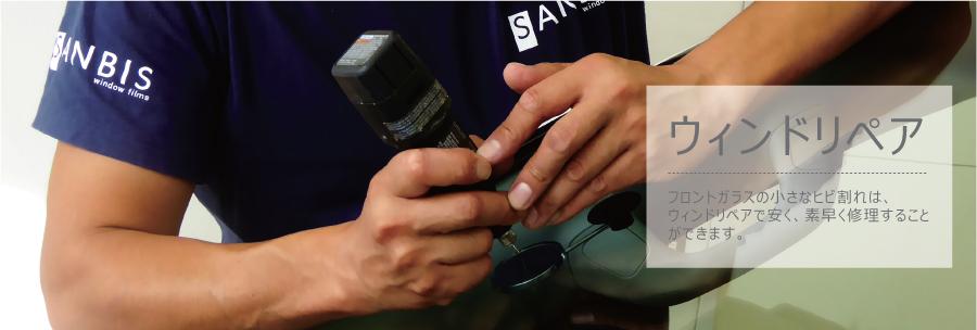 ウィンドリペア|フロントガラスの小さなヒビ割れ修理はウィンドリペアで安く、素早く修理することができます。